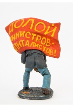 Worker with a banner.